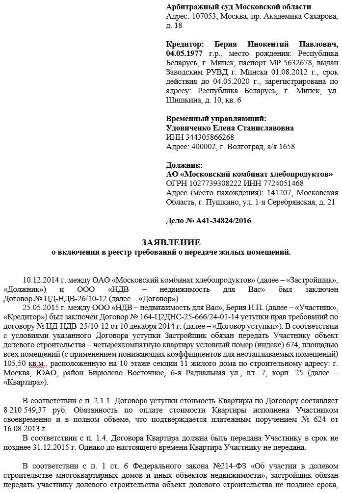 внесение в реестр кредиторов при банкротстве