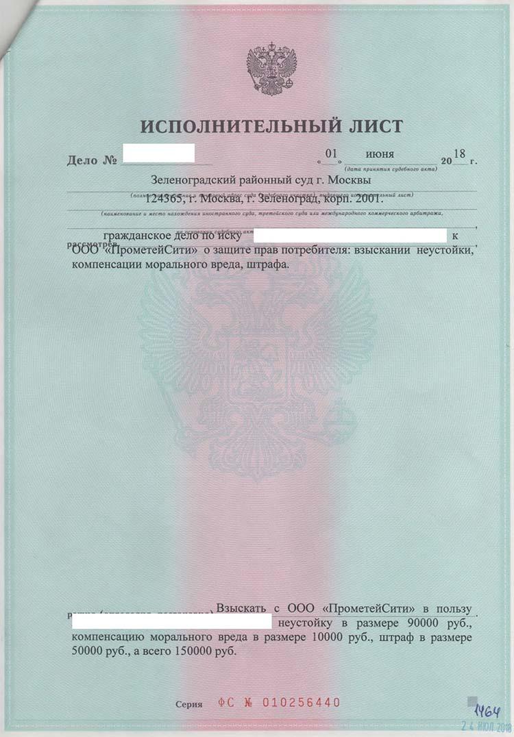 Дольщик взыскал 150 тыс. рублей неустойки с застройщика