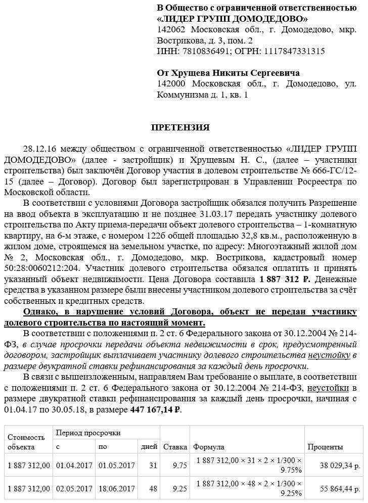 Повторная претензия по договору долевого участия