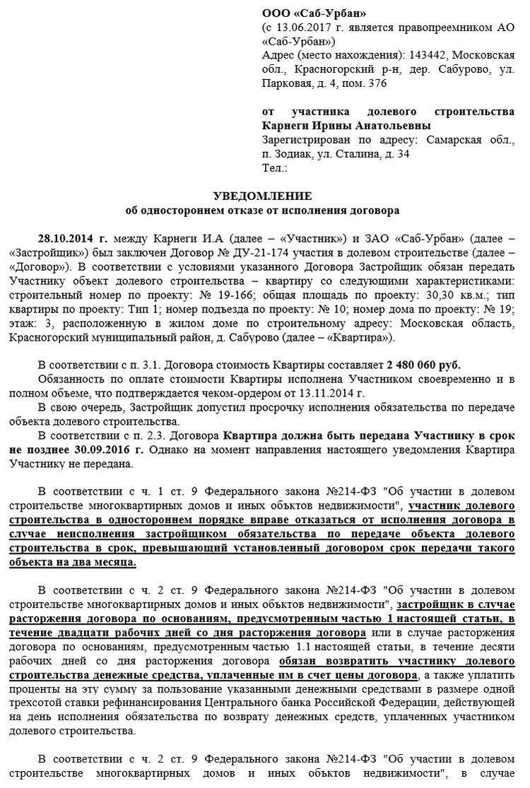 Образец расторжения ДДУ по 214 ФЗ