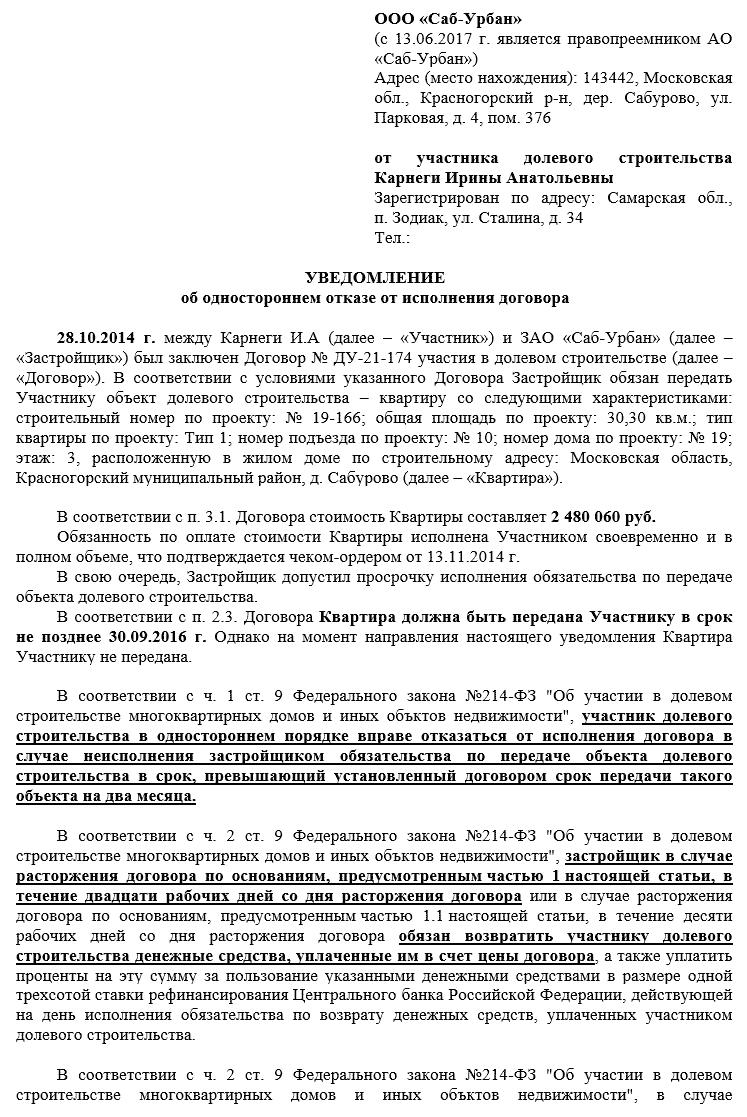 Письмо расторжения договора участия в одностороннем порядке