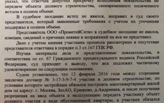 Неустойка на 523,000 рублей у ПИК