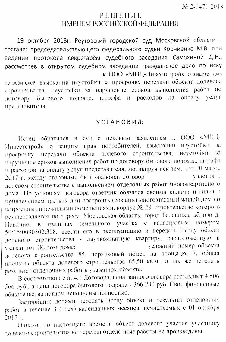 Юрист взыскал 1,100,000 рублей