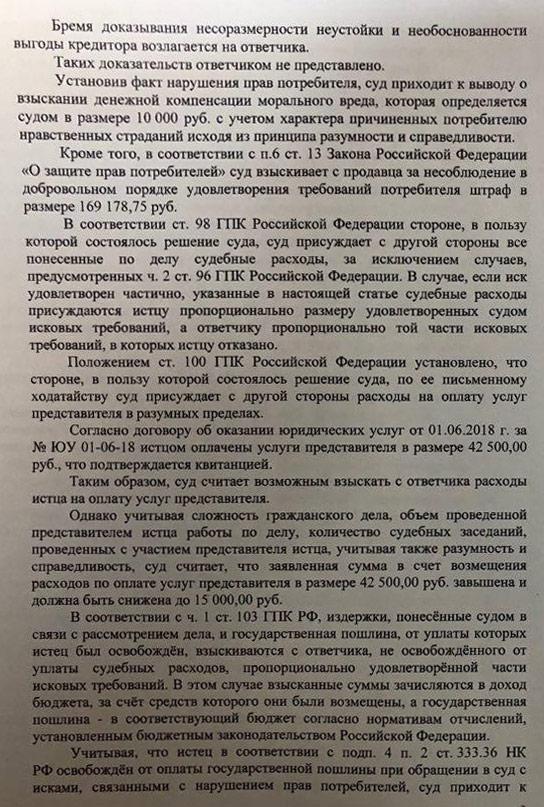 100% неустойки и 100% штрафа против ПИК