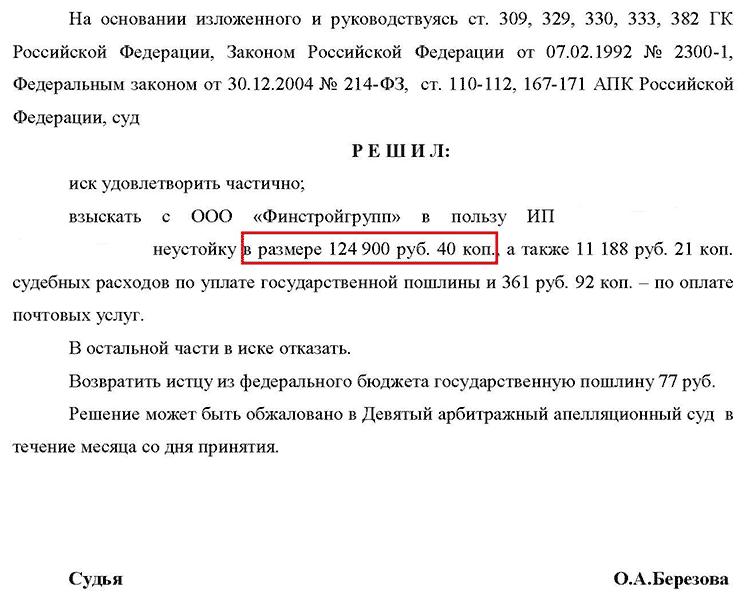 Арбитраж украл 1,500,000 рублей