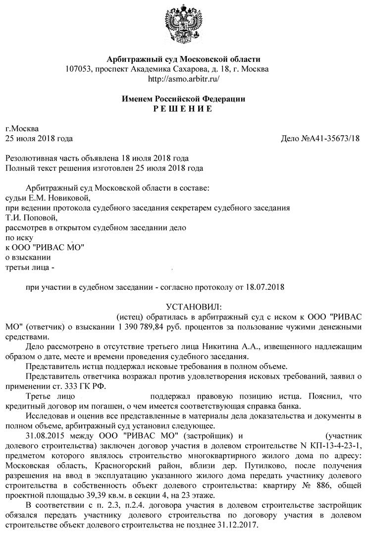 1.39 млн. руб. требуется при расторжении ДДУ