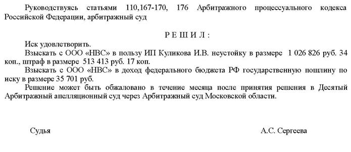Решение в арбитраже против соседа Новоград Павлино