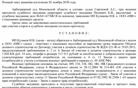 Решение по неустойки против соседа Новоград Павлино