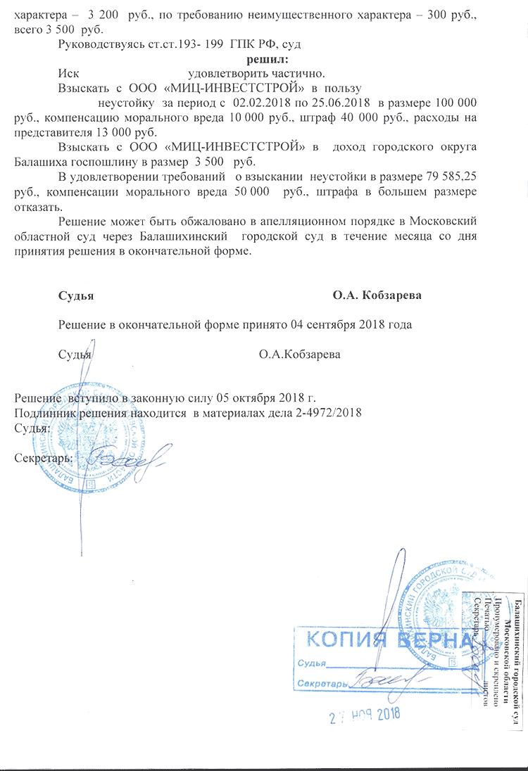Неустойка по ООО «МИЦ-инвестстрой»
