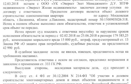 Решение по ООО «МИЦ-инвестстрой»