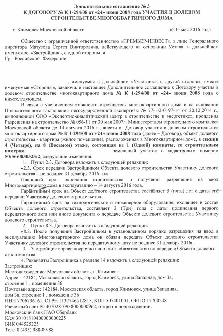 Дополнительное соглашение о пролонгации договора с застройщиком
