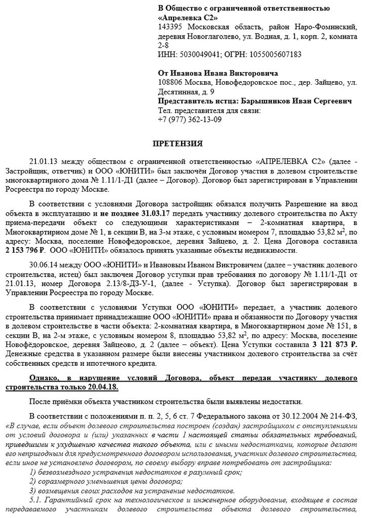 Акт при отказе от подписи претензии