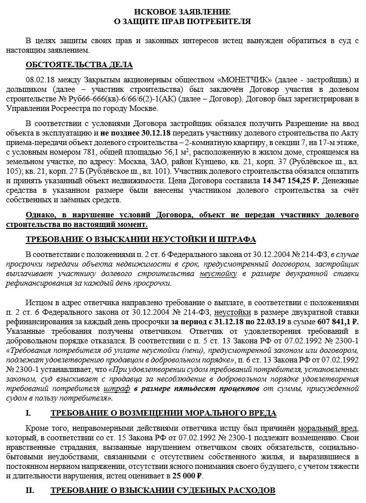 Правильное исковое заявление к ЗАО Монетчик