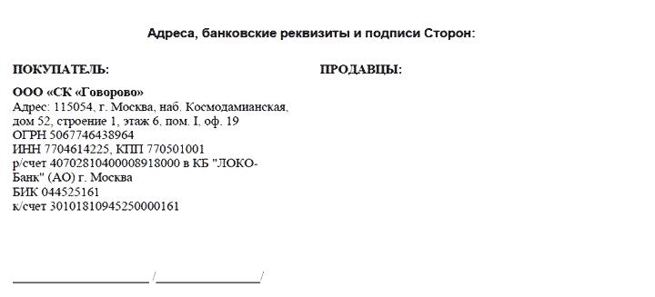 реальный договор купли продажи подвала в Москве