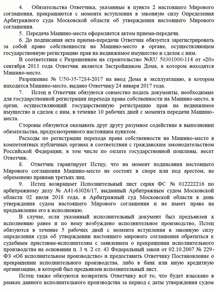 Соглашение из арбитража 2019