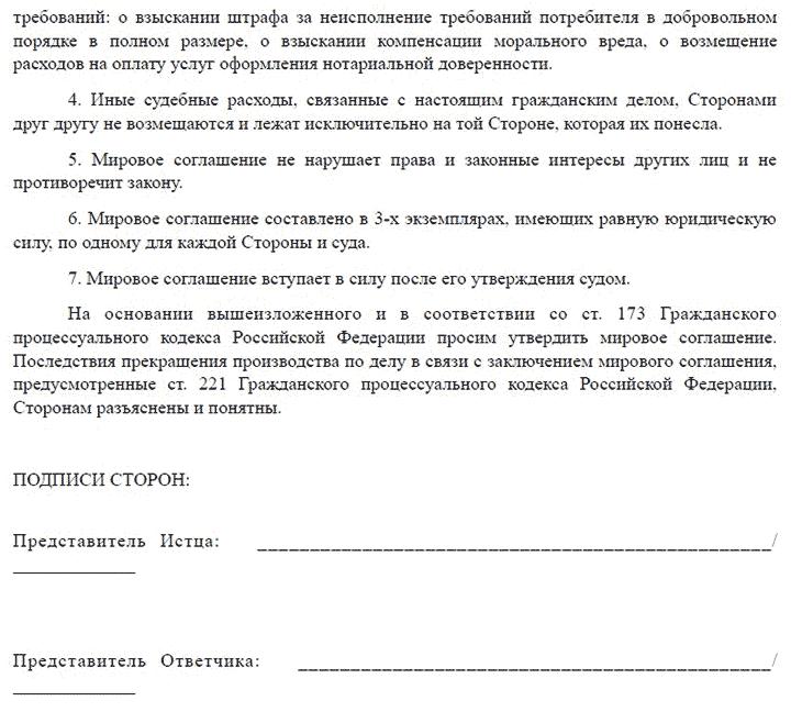 Мировое соглашение по ГПК (статья 221)