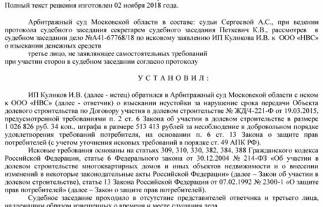 взыскание неустойки по ДДУ в Москве без предоплаты