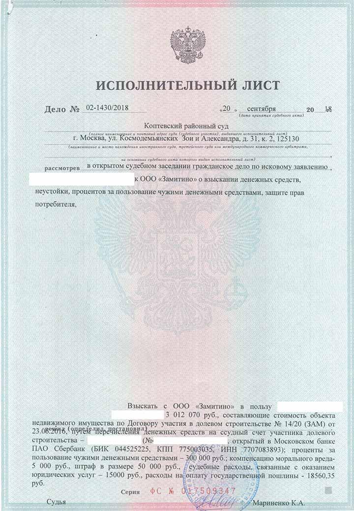 Исполнительный лист о взыскании долга