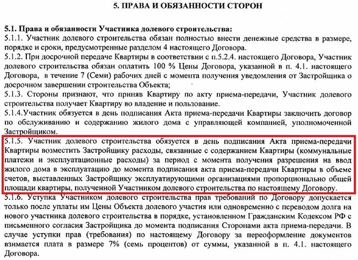 принудиловка по договору долевого участия 214 ФЗ