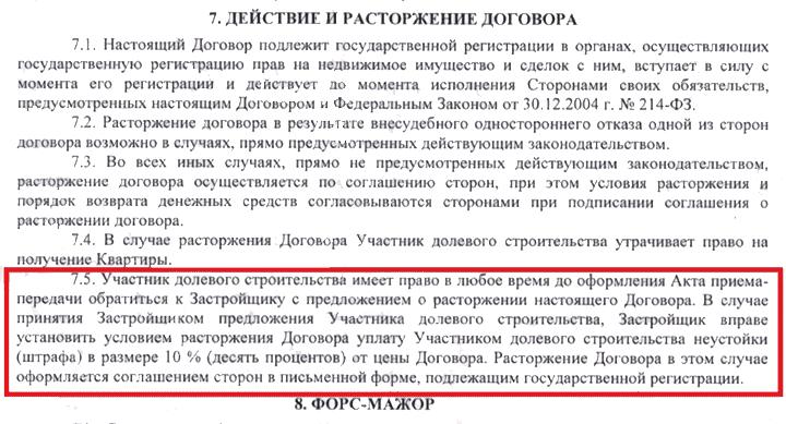 расторжение договора долевого участия по инициативе дольщика 214 ФЗ