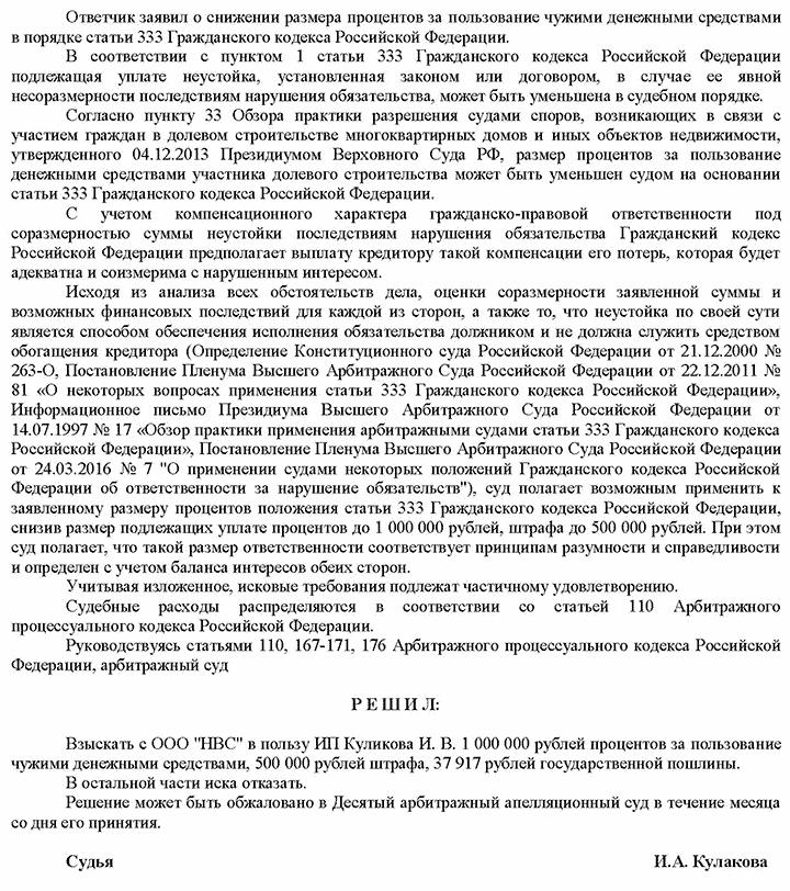 самая лучшая защита дольщика в Москве и Санкт-Петербурге