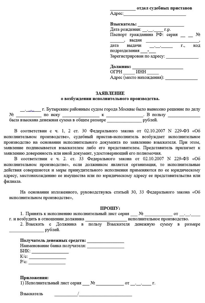 Заявление на возбуждение исполнительного производства по гражданскому делу 2019