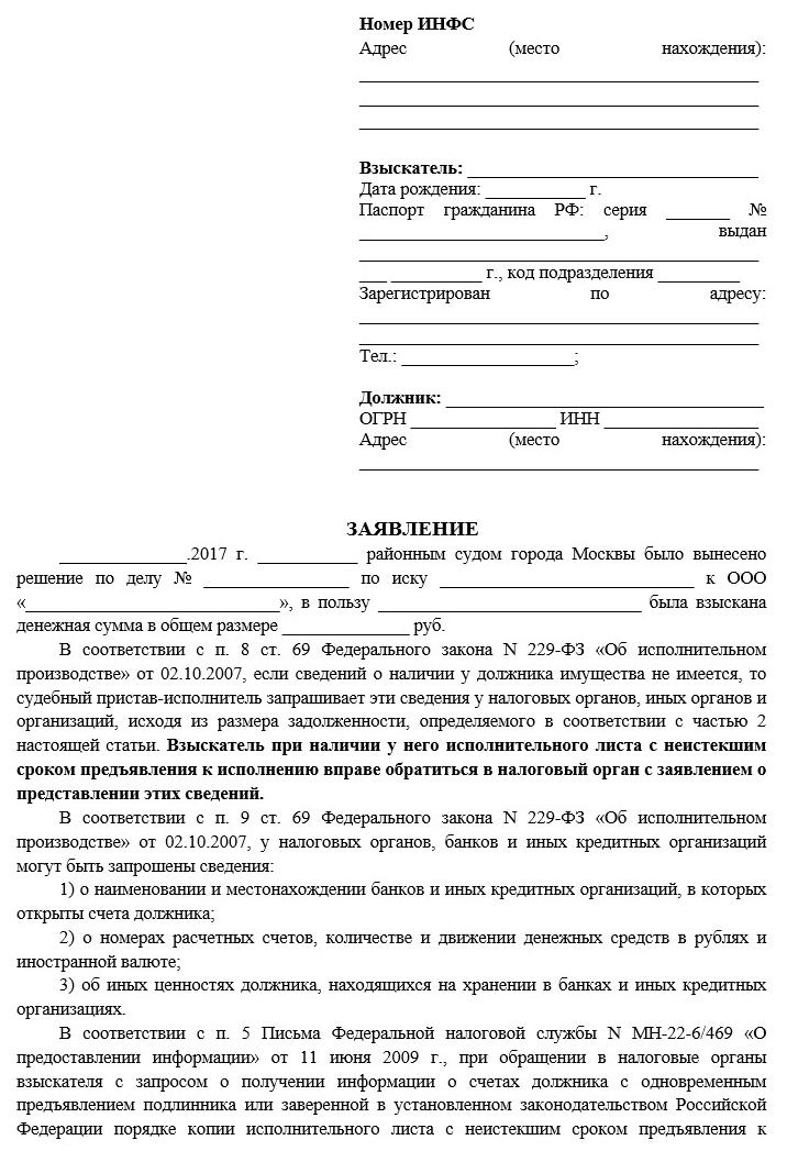 заявление на поиск счетов