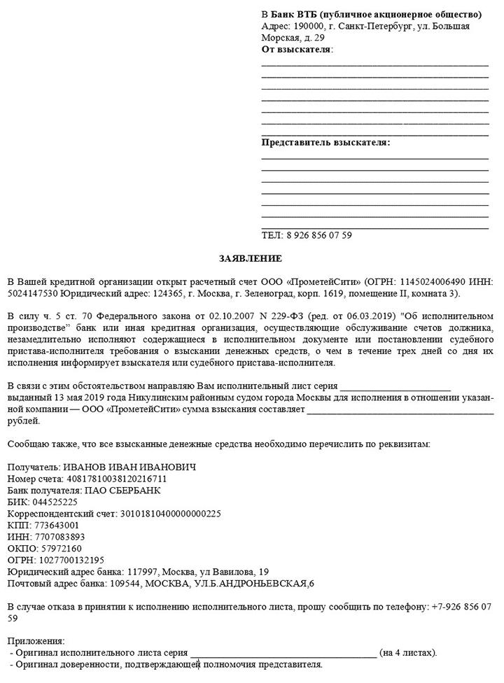 Заявление в банк на взыскание по исполнительному листу