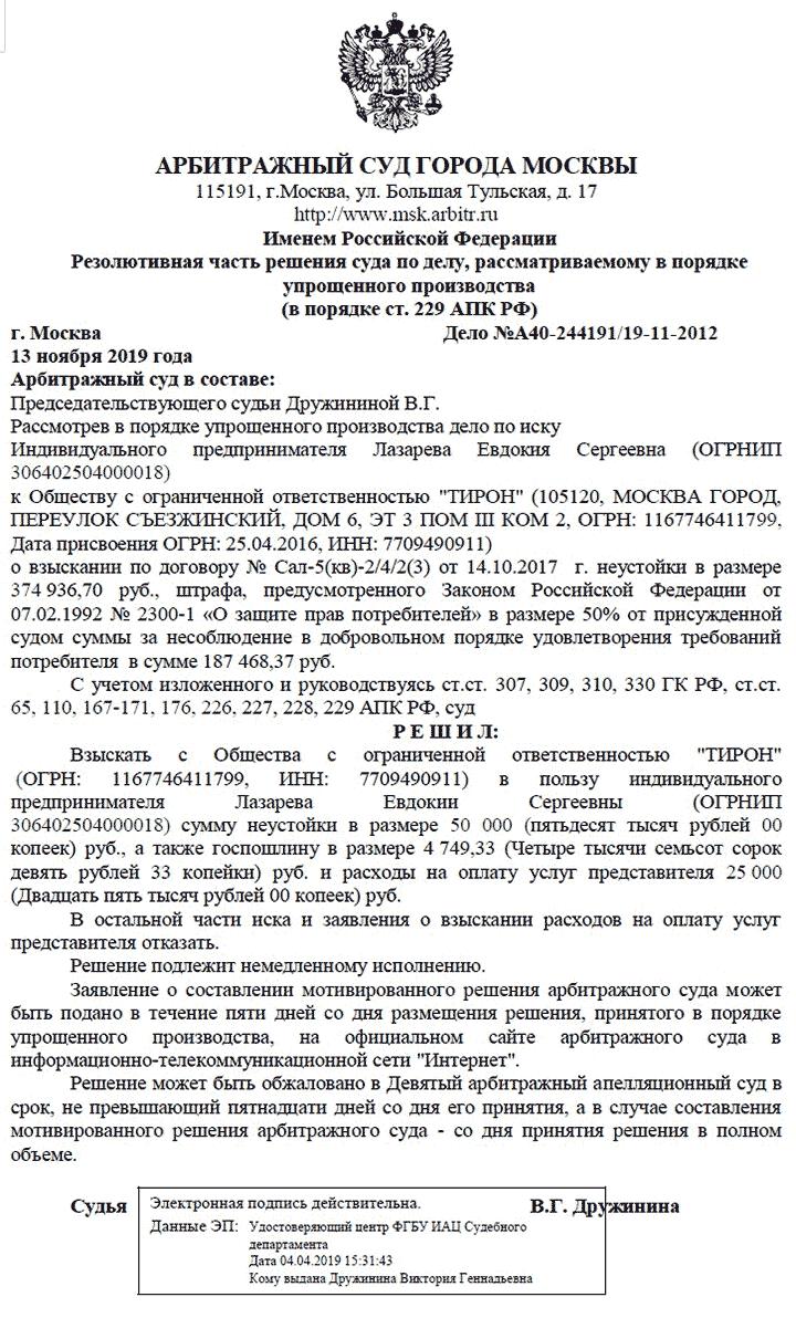 Арбитраж украл 300,000 рублей