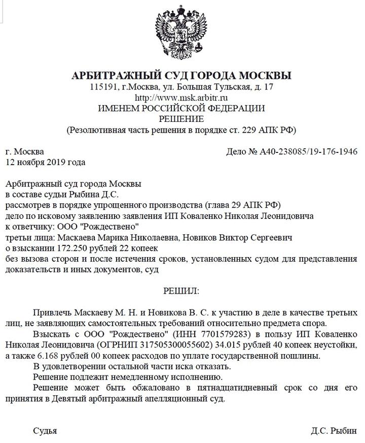 Неустойка из решения в Московской области
