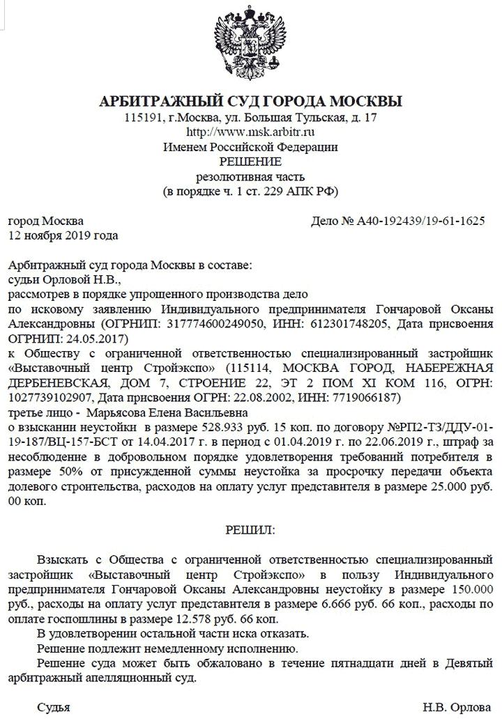 Выкуп или взыскание в Москве