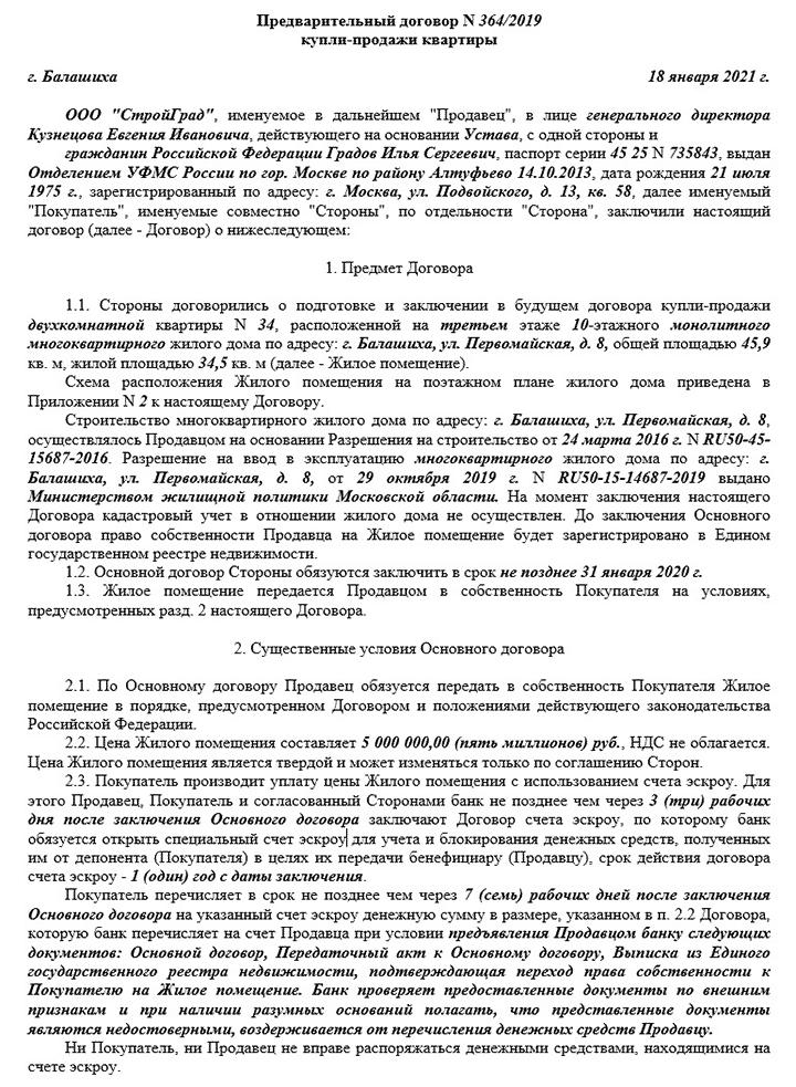 Образец 2021 года предварительного договора